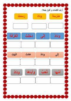 ترتيب جمل Language Arabic Grade Level الاول School Subject اللغة العربية Main Content الابتدائي Other Con Learning Arabic Learn Arabic Alphabet Arabic Kids