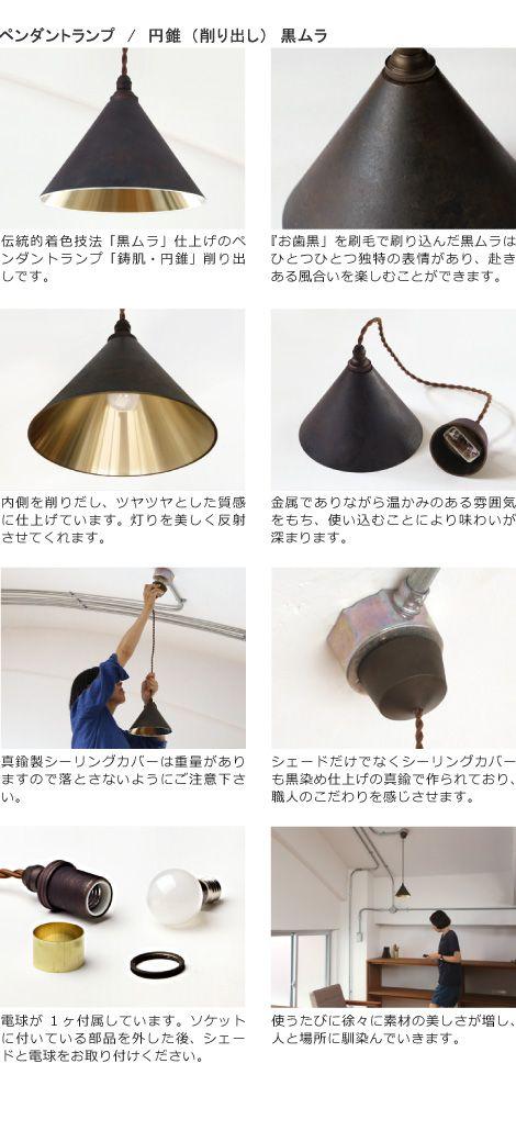 楽天市場 送料無料 ペンダントランプ Futagami フタガミ ペンダントライト 黒ムラ 円錐 削り出し 照明 二上 がらんどう フタガミ ペンダントライト ペンダントランプ