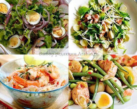салат из перепелов рецепты с фото