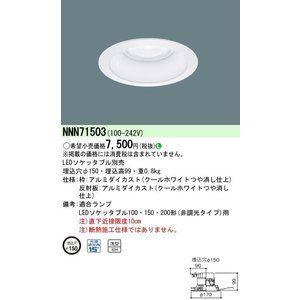 照明器具 パナソニック Nnn71503 ダウンライト 天井埋込型 Led 浅型10h