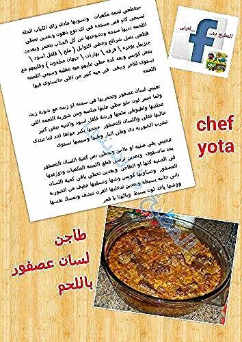 طاجن لسان عصفور Egyptian Food Food Food And Drink