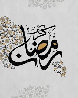 صور رمضان كريم 2021 تحميل تهنئة شهر رمضان الكريم Islamic Art Calligraphy Art Drawings For Kids Ramadan Kareem