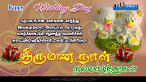 Pin By Ayyappan Parthipan On Feelings Wedding Day Wishes Happy Wedding Day Happy Wedding Anniversary Wishes