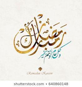 Ramadan Kareem Beautiful Greeting Card Background With Arabic Calligraphy Which Means Ramadan Kareem Islamic Calligraphy Ramadan Ramadan Kareem Decoration