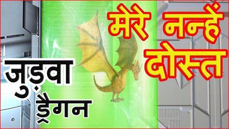 My Little Friends Dragu Clones Part 1 Hindi Animated Dragon