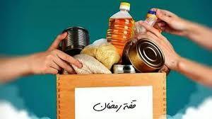 توزيع قفة رمضان تونس Recherche Google