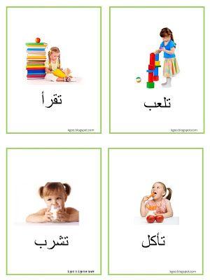 تعليم النطق للأطفال المتأخرين بالصور مع نصائح وفلاش كارد مجاني Arabic Kids Blog Posts Kids