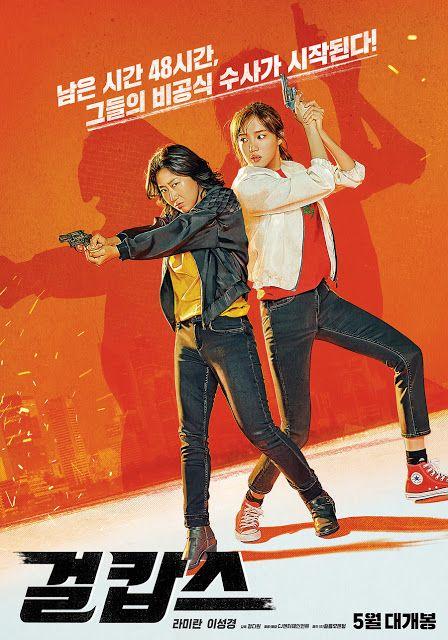 فيلم الشرطيات Miss Mrs Cops In 2020 From Miss To Mrs Cops Lee Sung Kyung