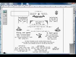 Image Result For Hindi Shadi Card Matter Software Shadi Card Hindu Wedding Cards Media Business Cards