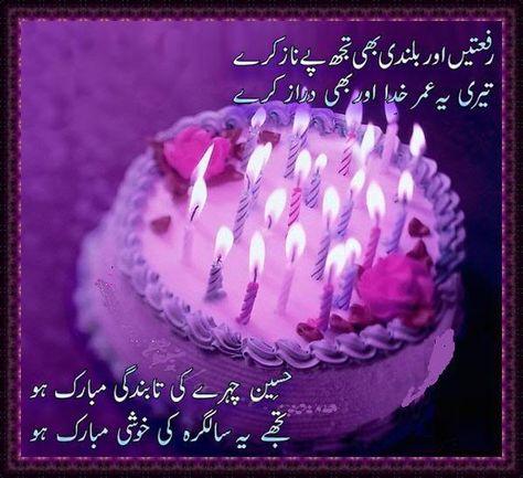 Birthday Cake Urdu Poetry Birthday Pinterest Happy Birthday