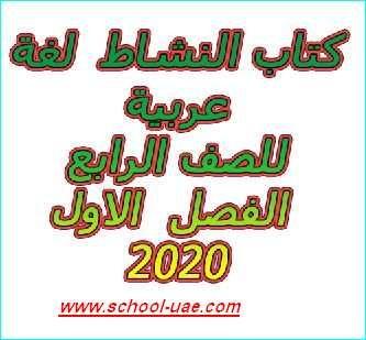 كتاب النشاط لغة عربية للصف الرابع الفصل الدراسى الاول 2020 Arabic Calligraphy Arabic