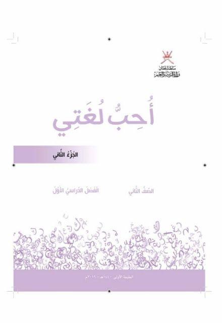 كتاب أحب لغتي للصف الثاني الفصل الاول 2019 2020 الجزء الثاني Arabic Kids Books Language
