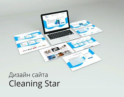 Дизайн сайта клининговой компании | Cleaning Star