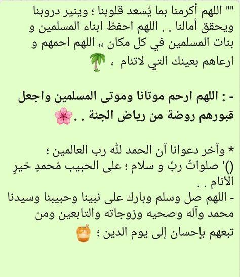 Pin By أبو محمد On دعاء In 2021 Math Math Equations Equation