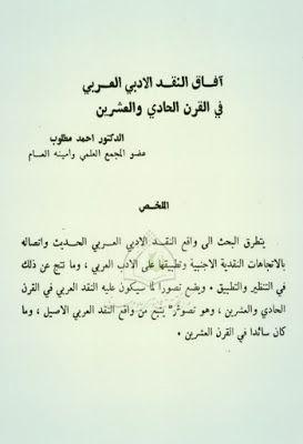 آفاق النقد الأدبي العربي في القرن الحادي عشر بحث د أحمد مطلوب Pdf In 2021