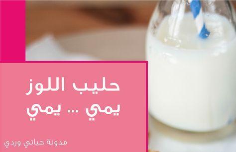 حليب اللوز طريقة عمل حليب اللوز فوائده Milk Almond Milk Glass Of Milk