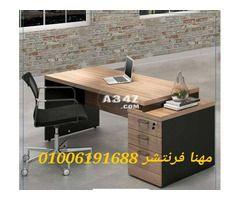 أثاث شركات فرش مكاتب أثاث مكتبى كراسى مكتبية أثاث مكاتب من مهنا فرنتشر Furniture Home Home Decor