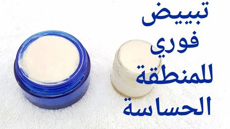 افضل كريم لتفتيح المناطق الحساسة في مصر Beauty Skin Care Routine Beauty Recipe Skin Care