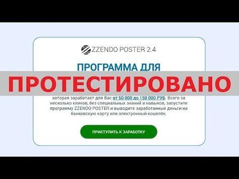 Программа авто заработка денег автосалон бу газ в москве