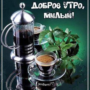 Kartinki Milomu Muzhchine S Dobrym Utrom I Horoshego Dnya Skachat