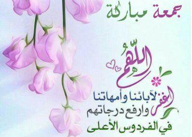 صور دعاء للآباء والأمهات في يوم الجمعة المباركة عالم الصور Beautiful Morning Messages Islamic Quotes Wallpaper Islamic Images