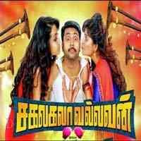 Sakalakala Vallavan Appatakkar 2015 Tamil Movie Mp3 Songs Download Kuttyweb Mp3 Song Mp3 Song Download Songs