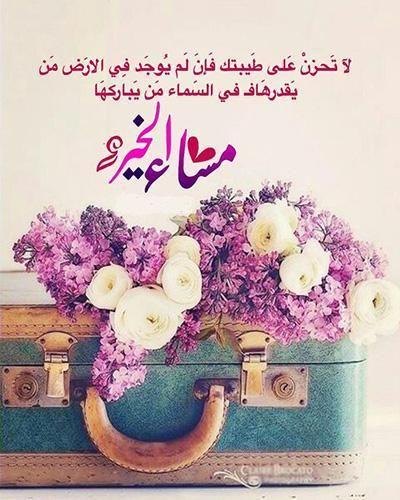 صور صباح الخير ومساء الخير بدون نت صور متحركة For Android Apk Download Floral Floral Wreath New Pins
