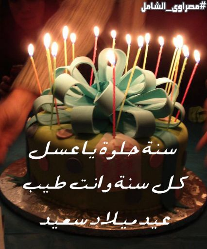 صور عيد ميلاد 2021 بوستات اعياد ميلاد Happy Birthday Gifts Birthday Wishes Happy Birthday Wishes