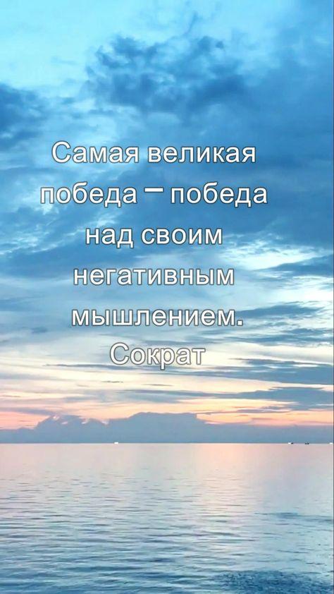 Мысли мудрые: Величайшая победа — победа над самим собой. Победа над страхом придает нам силы.