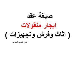 صيغة عقد ايجار منقولات اثاث وفرش وتجهيزات Arabic Calligraphy Calligraphy