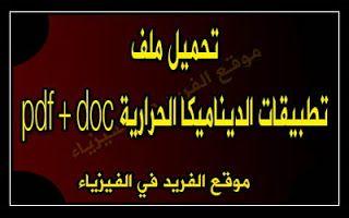 تطبيقات علم الديناميكا الحرارية Learning Arabic Thermodynamics Learning