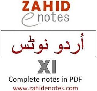 1st Year Urdu Notes Pdf Punjab Board With Images Writing