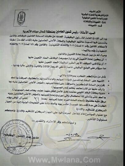 كشوف تسويات الازهر بالمؤهل الاعلي اثناء الخدمه منطقة شمال سيناء الازهرية Personalized Items Person Receipt