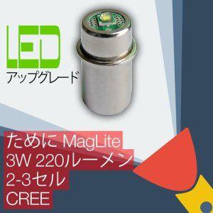 MAGLITE Lampe LED Maglite 2D
