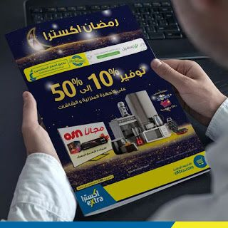 عروض وتخفيضات اكسترا Extra رمضان على الاجهزة المنزلية و الالكترونيات للفترة من 11 ابريل الى11 مايو Electronics Store Ramadan Monopoly Deal