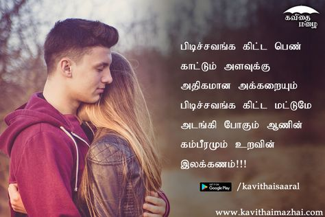 Kavithaigal Kadhal Tamil is the best app the which has more love quotes you can get in play store or visit the website kavithaimazhai  #kavithaimazhai #kadhalkavithai #tamilkavithai #kavithai #tamil #tamilkavithaigal #kavithaigal #dailyquotes #lovequotes #tamilquotes