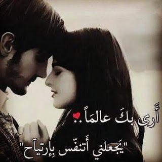 اجمل الصور المعبرة عن الحب 2021 صور حب Love Husband Quotes Romance And Love Love Words