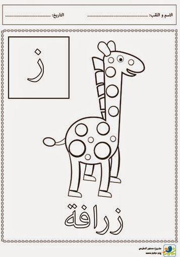 مشروع عصفور التعليمي تلوين حروف الهجاء حرف الزاي Arabic Worksheets Arabic Alphabet Letters Teach Arabic