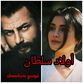 رواية أولاد سلطان الحلقة الثالثة عشر Movie Posters Movies Poster