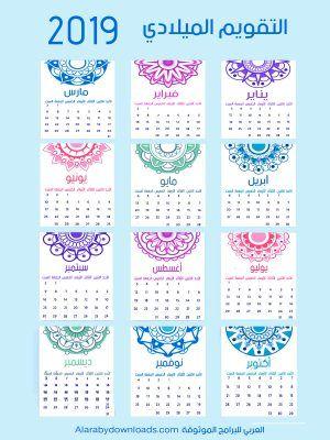 تقويم ميلادي 2019 يبدأ من يوم الأحد Calendar 2019 Calendar Calendar Pdf