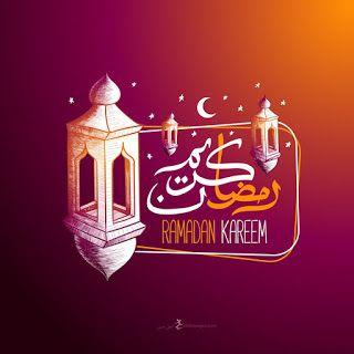 صور رمضان كريم 2021 تحميل تهنئة شهر رمضان الكريم Ramadan Kareem Ramadan Images Ramadan