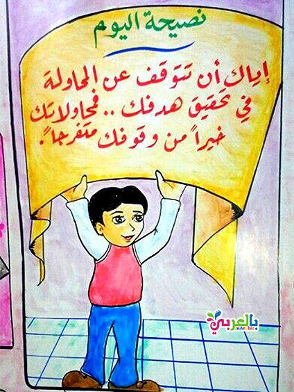 افكار لوحة تعزيز السلوك الايجابي للطلاب لوحات تعزيز سلوك الطالب بالعربي نتعلم Education Logo School Crafts Daily Planner Printable