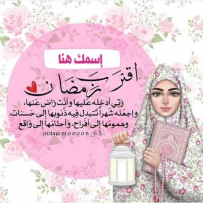 موقع قلوب اكتب اسمك و اسم حبيبك في صورة رمضان أحلى و أنا معاك تهنئة للكوبل الإخوة Sleep Eye Mask Eye Mask Beauty