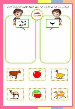 تمييز حرف الباء والصور التي تبدأ به Language Arabic Grade Level Kg 1 School Subject اللغة العربية Mai Arabic Kids Arabic Alphabet For Kids Alphabet For Kids