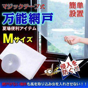 網戸 マジックテープ式網戸 Mサイズ 簡単取り付け 防虫網 簡易網戸