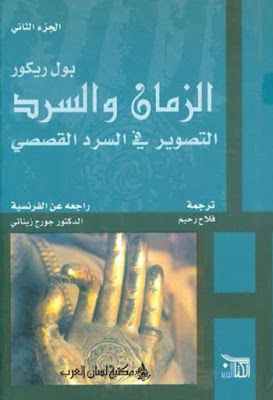 Pin On مكتبة ومدونة لسان العرب