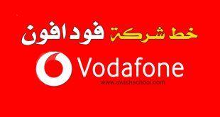 تحميل خط خيال خطوط عربيه للتصميم جرافيك مان Vodafone Logo Company Logo Tech Company Logos