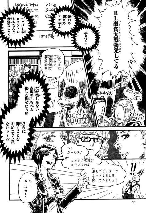 Gaikotsu Shotenin Honda San Honda The Skeleton Bookshop Clerk