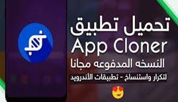 تحميل تطبيق App Cloner Pro 2020 النسخة المدفوعة للاندرويد تحميل برنامج نسخ التطبيقات App Cloner Pro 2020 المدفوع مجانا للان App Calm Incoming Call Screenshot