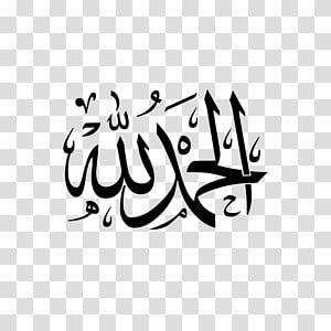 Alhamdulillah Subhan Allah Tasbih Islam Ramadan Islamic Card Transparent Background Png Clipart In 2021 Alhamdulillah Islamic Art Calligraphy Islamic Caligraphy Art